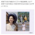 美智子さまも婚活をされていた!?