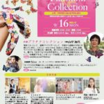 いよいよ明日は「京都プラチナコレクション」