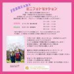 2月のミニフォトセッション