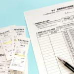 医療費控除の申請