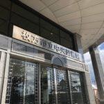枚方市立中央図書館へ行ってみました
