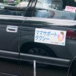ママサポートタクシー