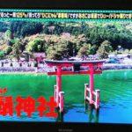 高島市がテレビに!